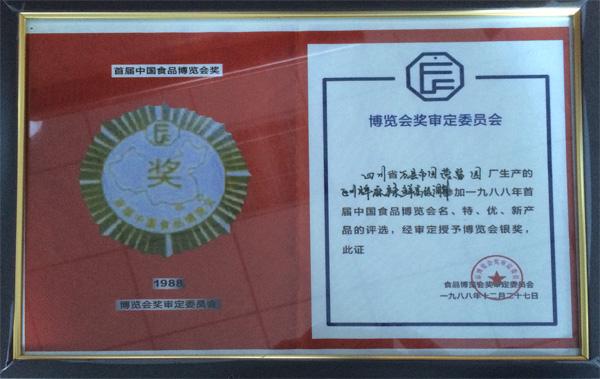 首届中国食品博览奖