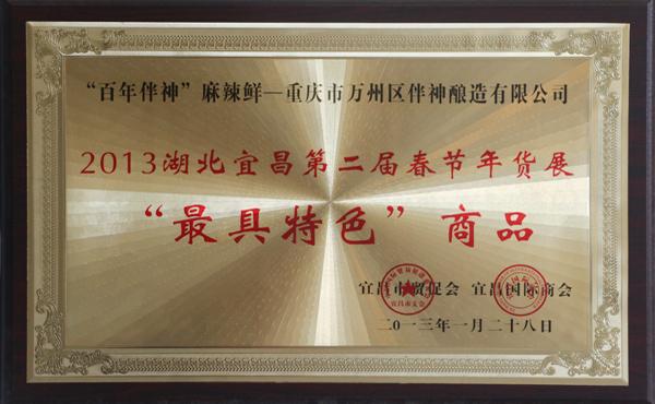 """2013湖北宜昌第二届春节年货展""""最具特色""""商品"""