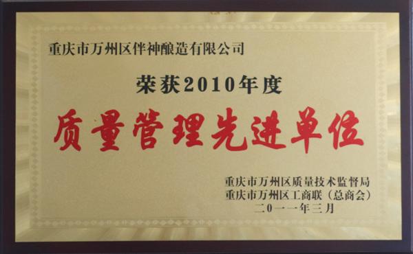 荣获2010年度质量管理先进单位