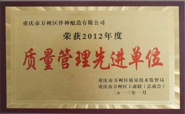荣获2012年度质量管理先进单位