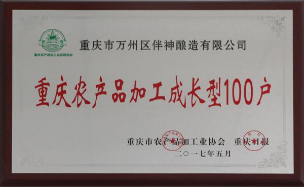 重庆农产品加工成长型100户