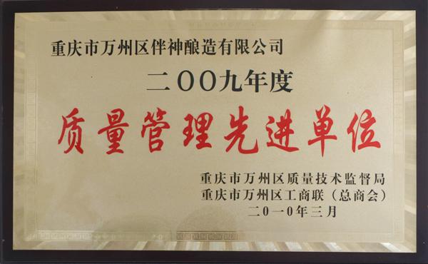 2009年度质量管理先进单位
