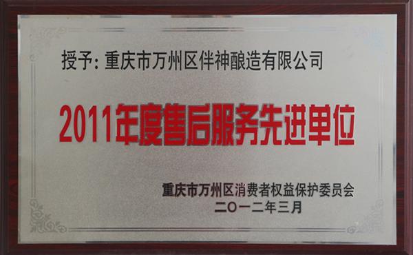 2011年度售后服务先进单位