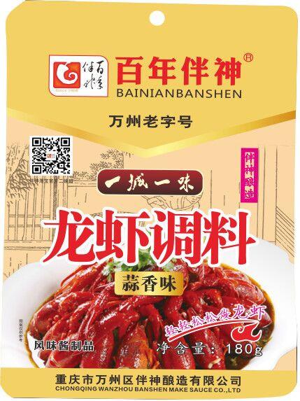 龙虾调料--蒜香味
